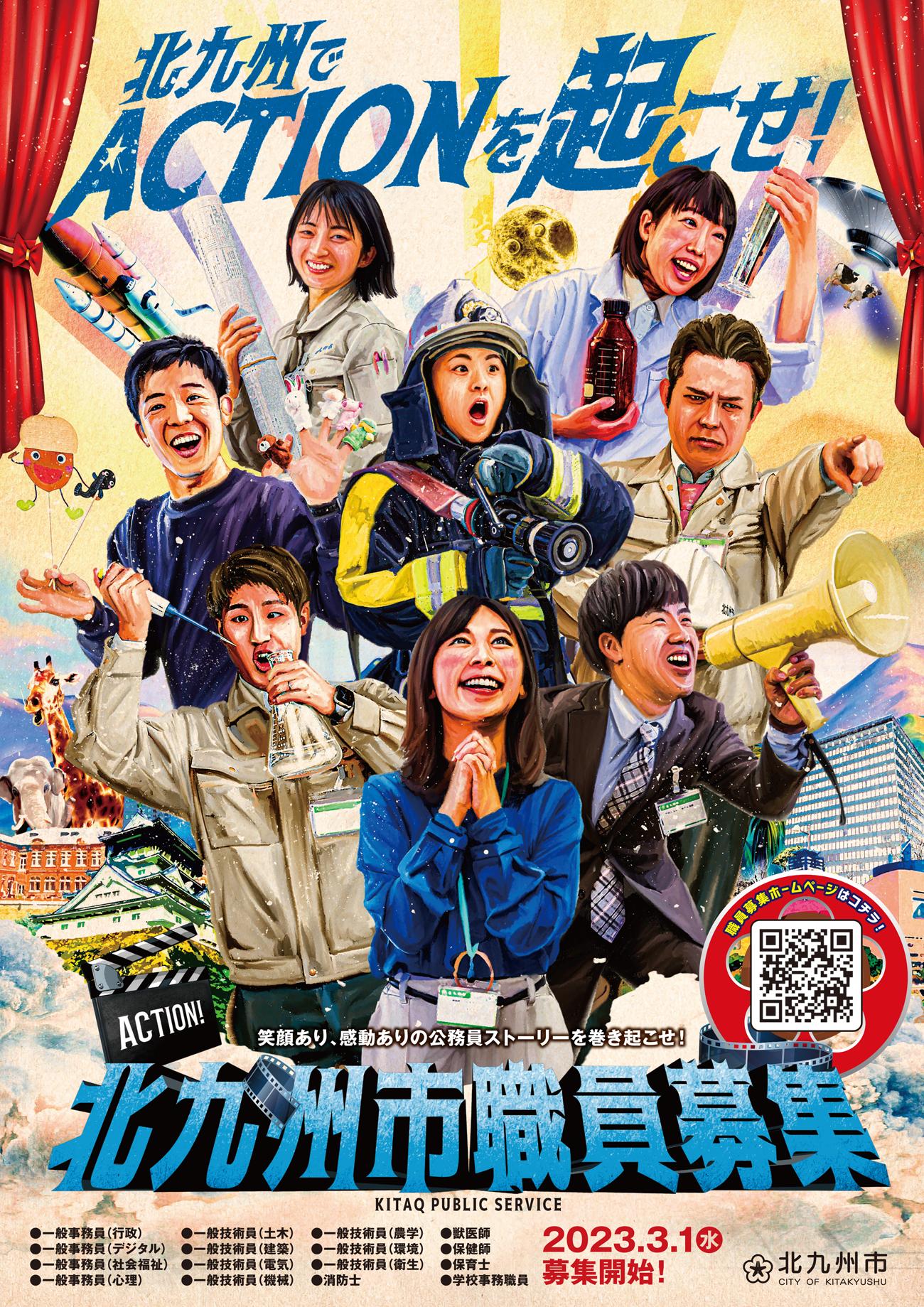 北九州市職員募集パンフレット表紙