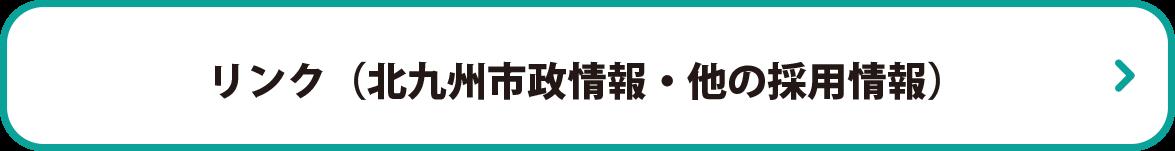 リンク(北九州市政情報・ 他の採用情報)